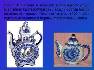 Около 1800 года в деревне Бронницкого уезда крестьяне, братья Куликовы, нашли