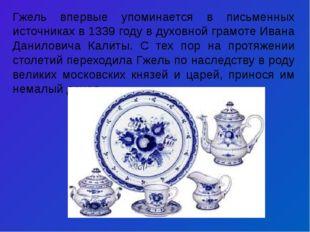 Гжель впервые упоминается в письменных источниках в 1339 году в духовной грам
