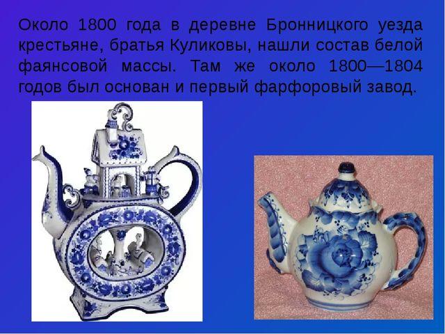Около 1800 года в деревне Бронницкого уезда крестьяне, братья Куликовы, нашли...