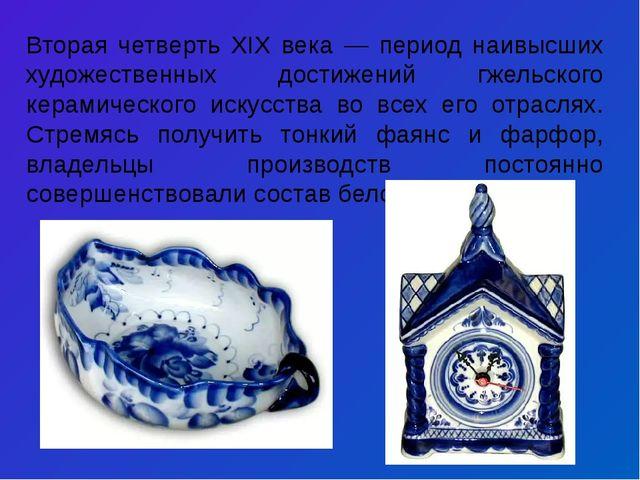 Вторая четверть XIX века — период наивысших художественных достижений гжельск...