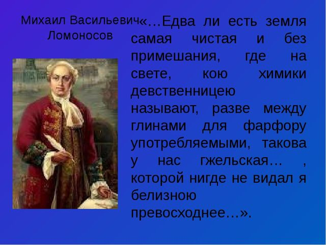 Михаил Васильевич Ломоносов «…Едва ли есть земля самая чистая и без примешани...