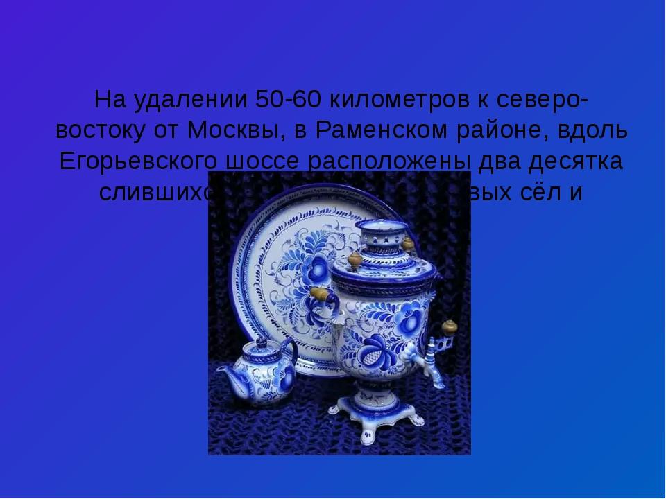 На удалении 50-60 километров к северо-востоку от Москвы, в Раменском районе,...