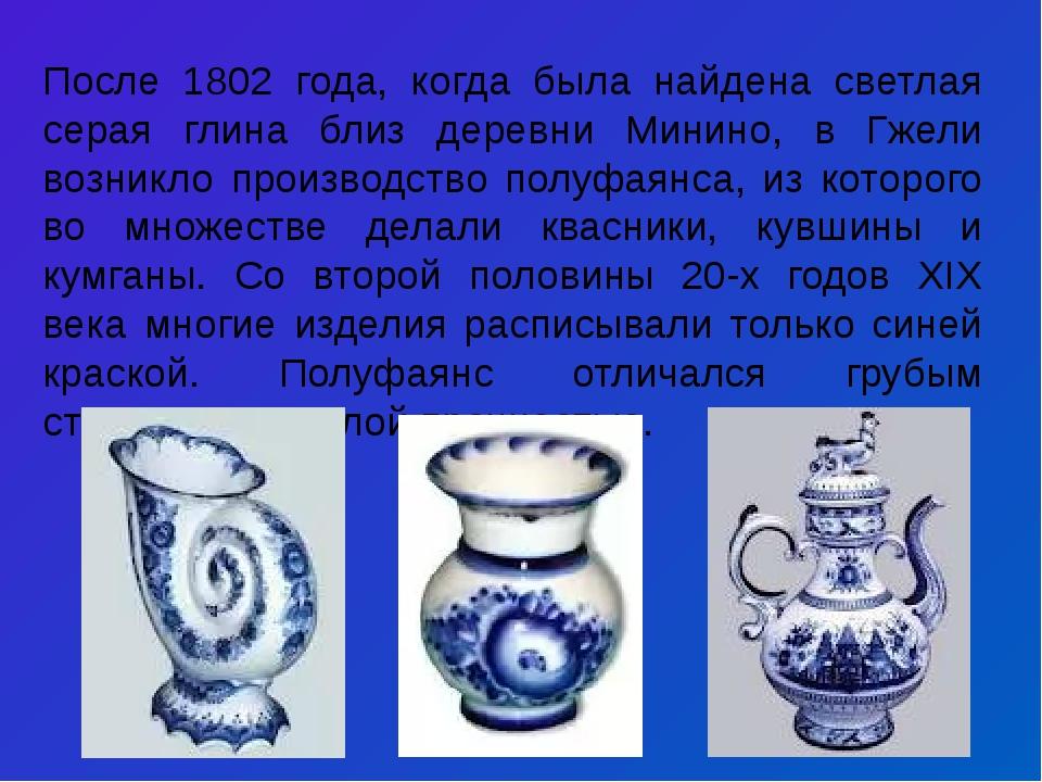 После 1802 года, когда была найдена светлая серая глина близ деревни Минино,...