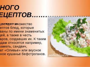 МНОГО РЕЦЕПТОВ……………………………….. Существует множество рецептов блюд, которые назв