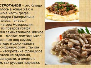 БЕФСТРОГАНОВ – это блюдо появилось в конце Х1Х и названо в честь графа Алекса