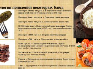 Хронология появления некоторых блюд Примерно 10 тыс. лет до н. э. В рационе ч