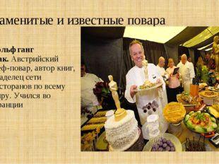 Знаменитые и известные повара Вольфганг Пак.Австрийский шеф-повар, автор кни