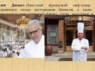 Ален Дюкасс.Известный французкий шеф-повар. Не ограничился только ресторанны