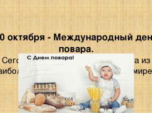 20 октября - Международный день повара. Сегодня профессия повара - одна из н
