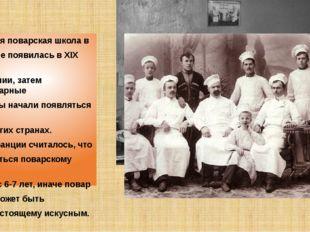 Первая поварская школа в Европе появилась в XIX веке в Англии, затем кулинарн