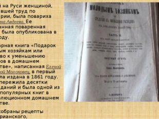 Первой на Руси женщиной, написавшей труд по кулинарии, была повариха Екатерин