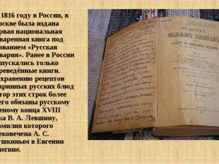 В 1816 году в России, в Москве была издана первая национальная поваренная кн