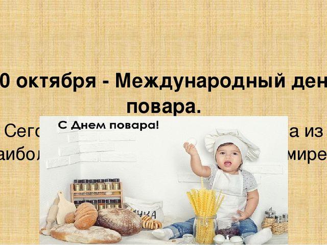 20 октября - Международный день повара. Сегодня профессия повара - одна из н...