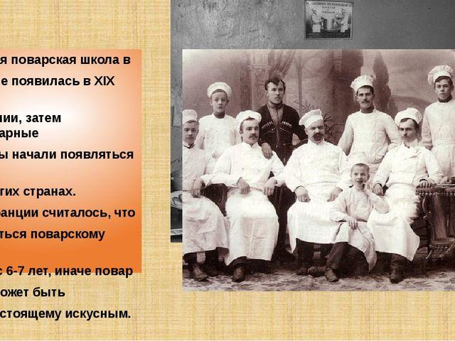 Первая поварская школа в Европе появилась в XIX веке в Англии, затем кулинарн...