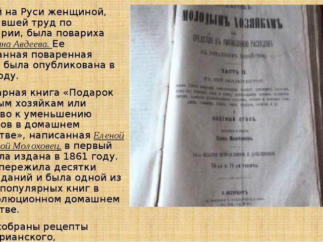 Первой на Руси женщиной, написавшей труд по кулинарии, была повариха Екатерин...