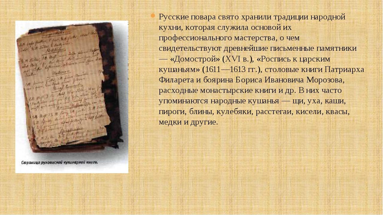 Русские повара свято хранили традиции народной кухни, которая служила основой...