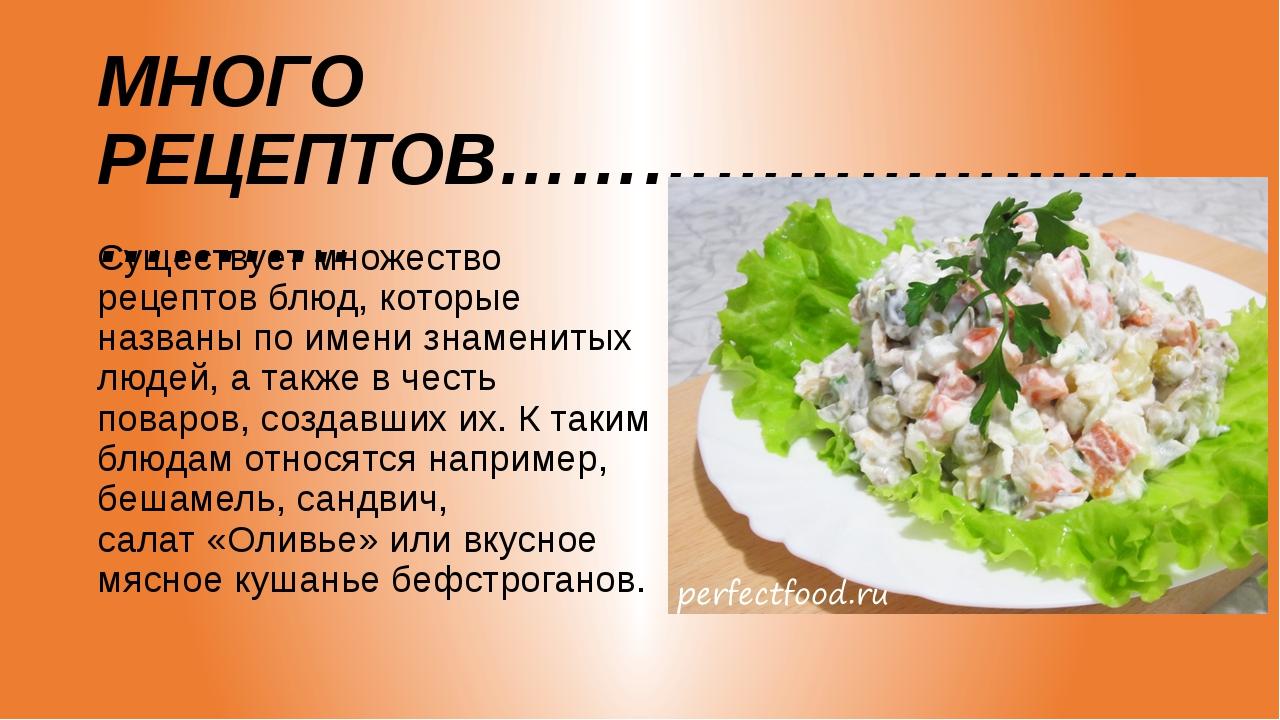 МНОГО РЕЦЕПТОВ……………………………….. Существует множество рецептов блюд, которые назв...