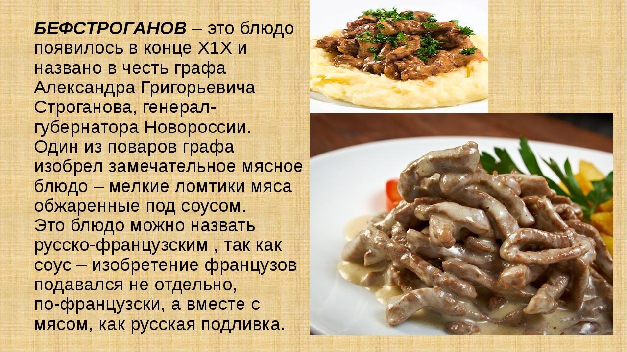 БЕФСТРОГАНОВ – это блюдо появилось в конце Х1Х и названо в честь графа Алекса...