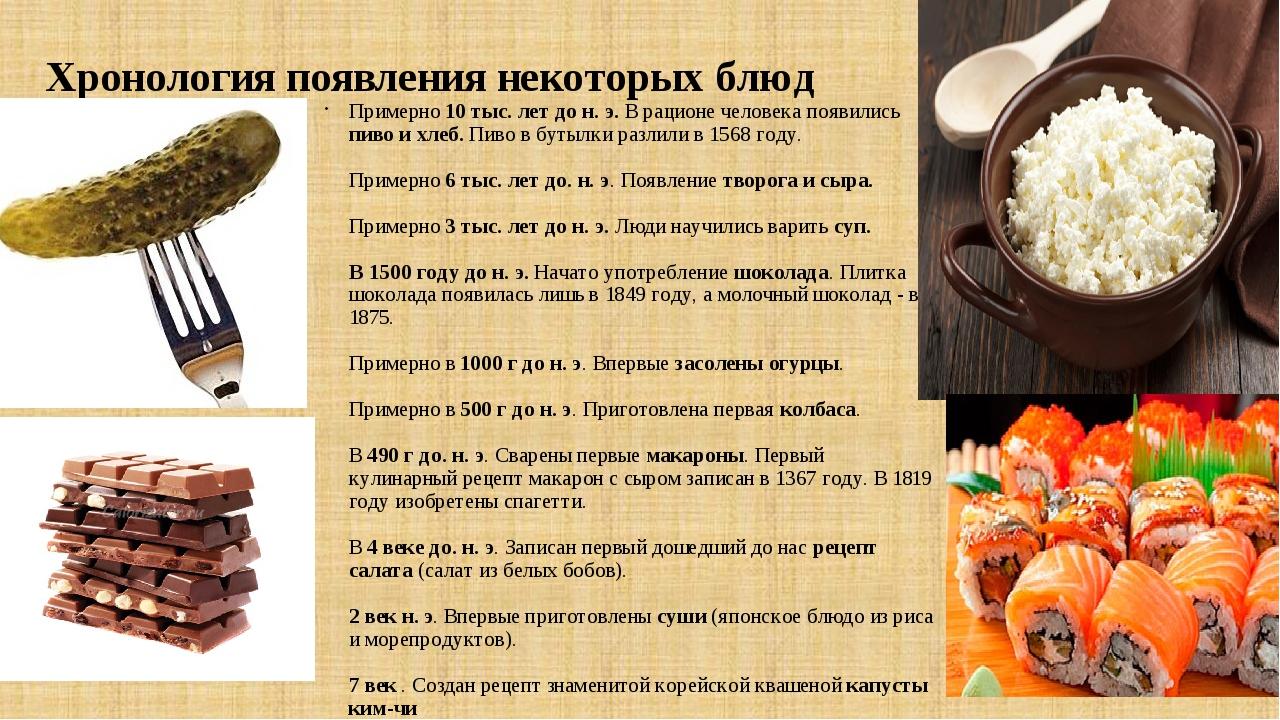 Хронология появления некоторых блюд Примерно 10 тыс. лет до н. э. В рационе ч...