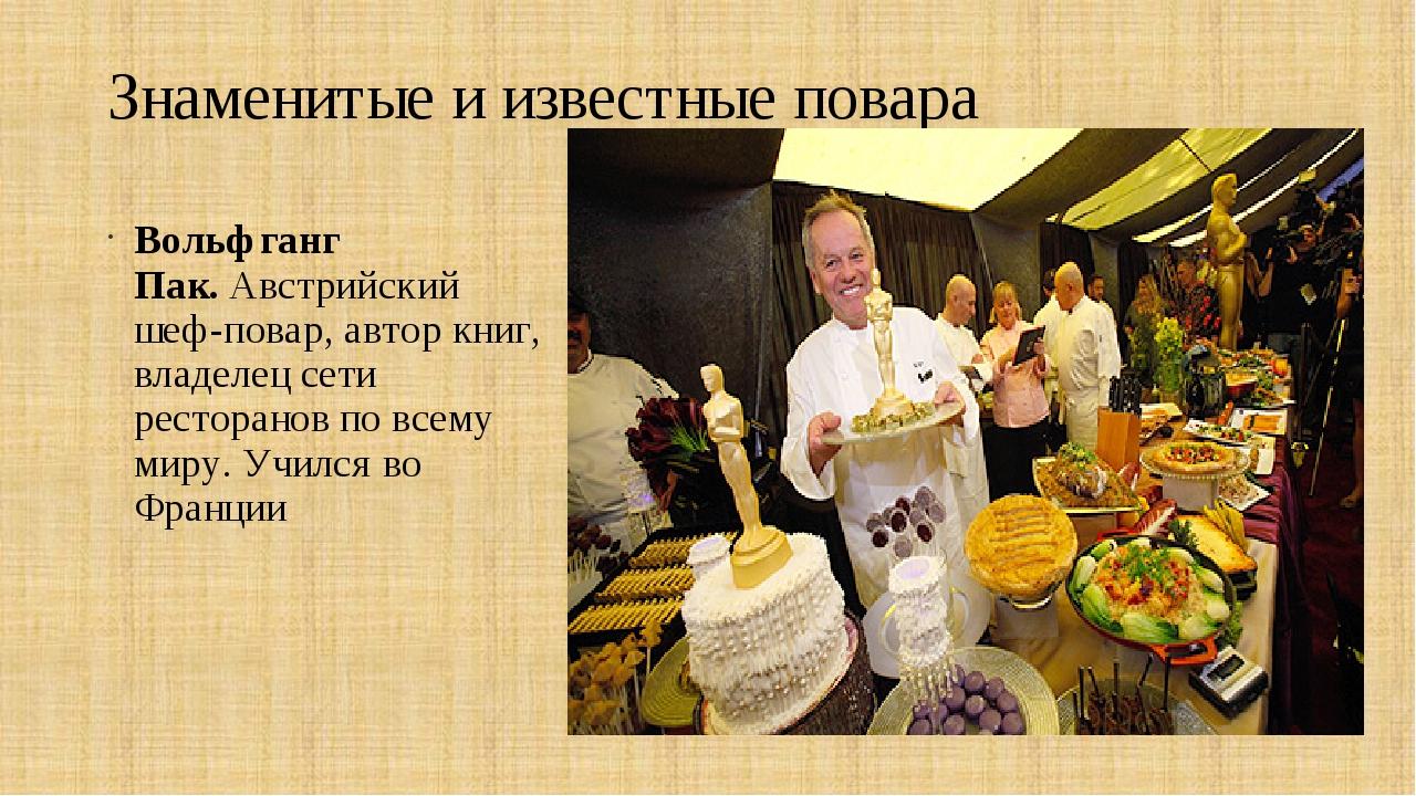 Знаменитые и известные повара Вольфганг Пак.Австрийский шеф-повар, автор кни...