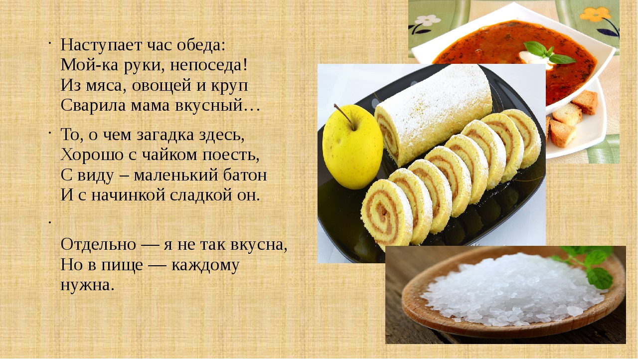 Наступает час обеда: Мой-ка руки, непоседа! Из мяса, овощей и круп Сварила ма...