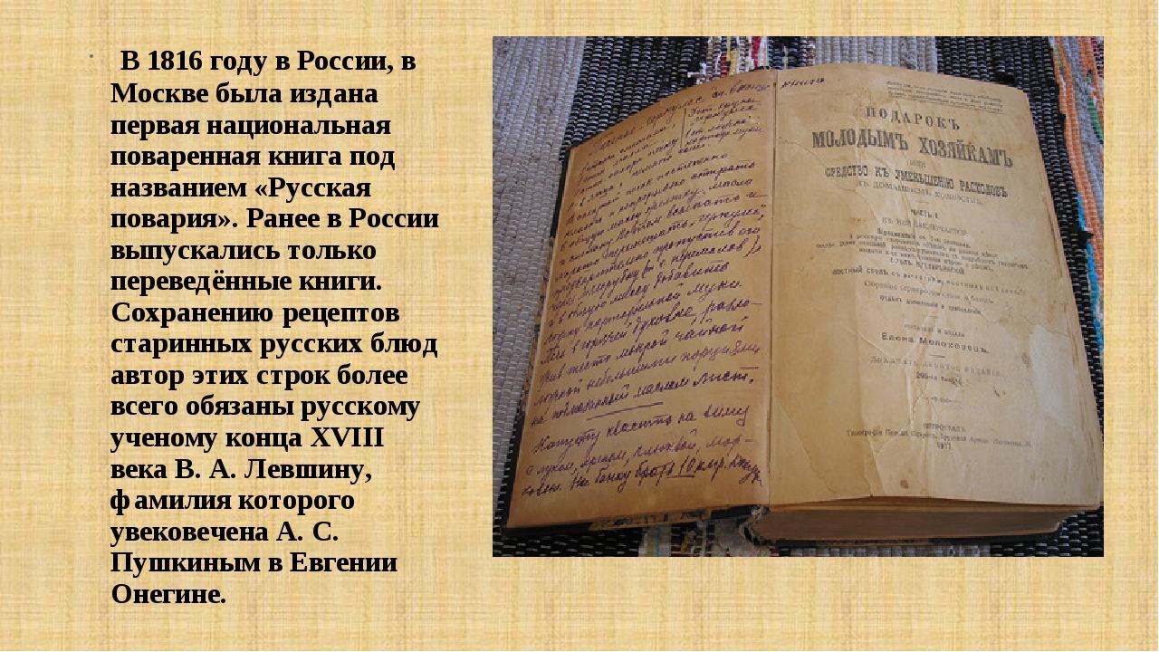В 1816 году в России, в Москве была издана первая национальная поваренная кн...