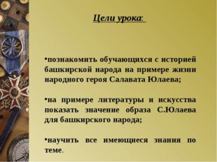 Цели урока: познакомить обучающихся с историей башкирской народа на примере ж