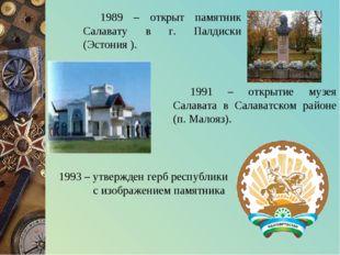 1991 – открытие музея Салавата в Салаватском районе (п. Малояз). 1989 – откры