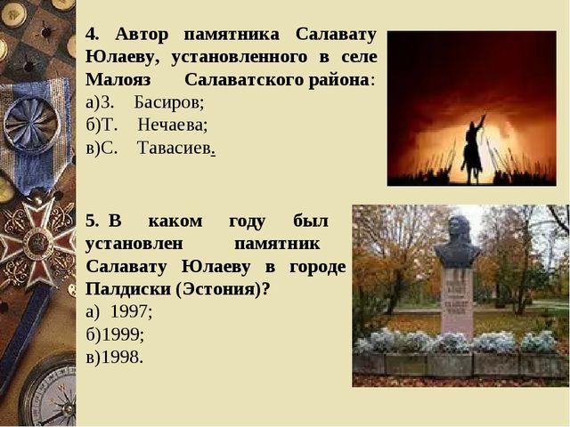 4. Автор памятника Салавату Юлаеву, установленного в селе Малояз Салаватского...