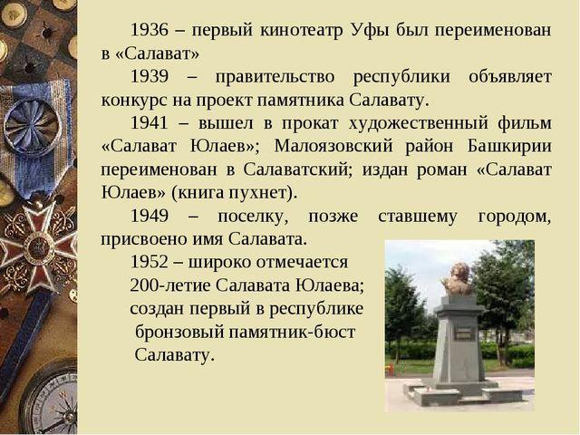 1936 – первый кинотеатр Уфы был переименован в «Салават» 1939 – правительство...