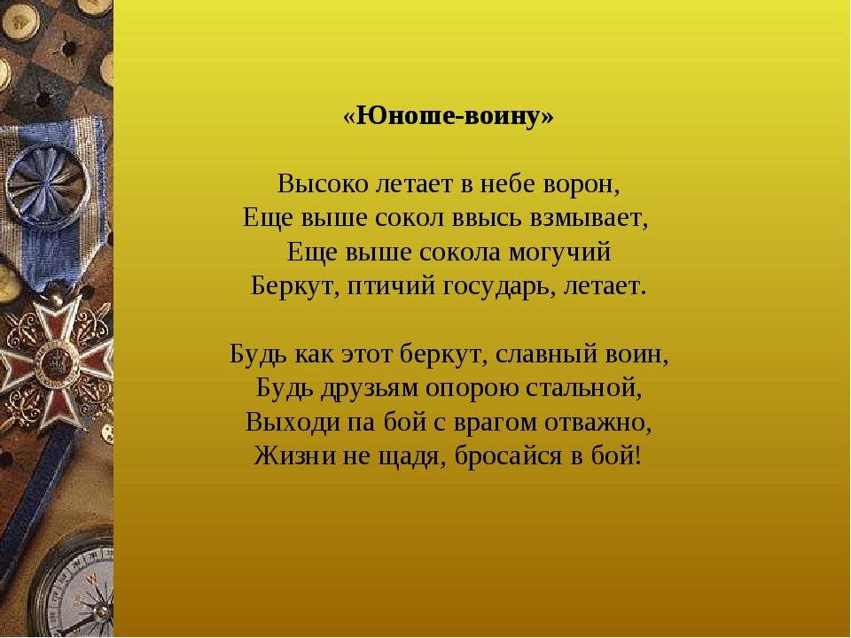 «Юноше-воину» Высоко летает в небе ворон, Еще выше сокол ввысь взмывает, Еще...