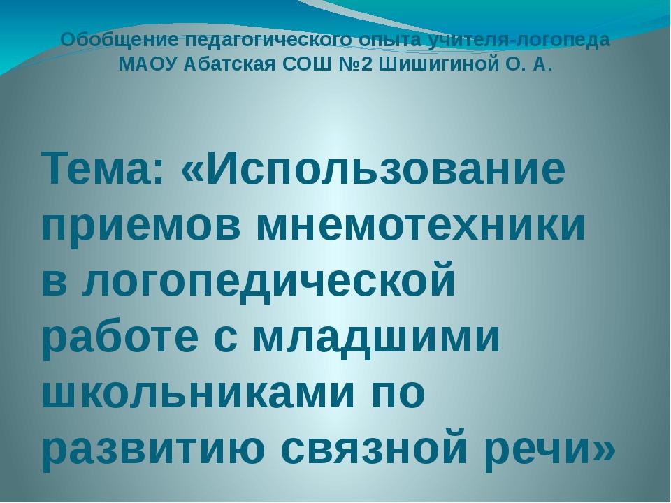 Обобщение педагогического опыта учителя-логопеда МАОУ Абатская СОШ №2 Шишигин...