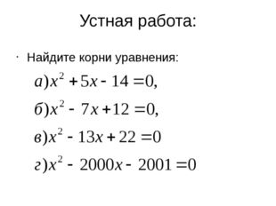 Устная работа: Найдите корни уравнения: