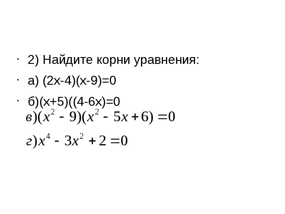 2) Найдите корни уравнения: а) (2х-4)(х-9)=0 б)(х+5)((4-6х)=0