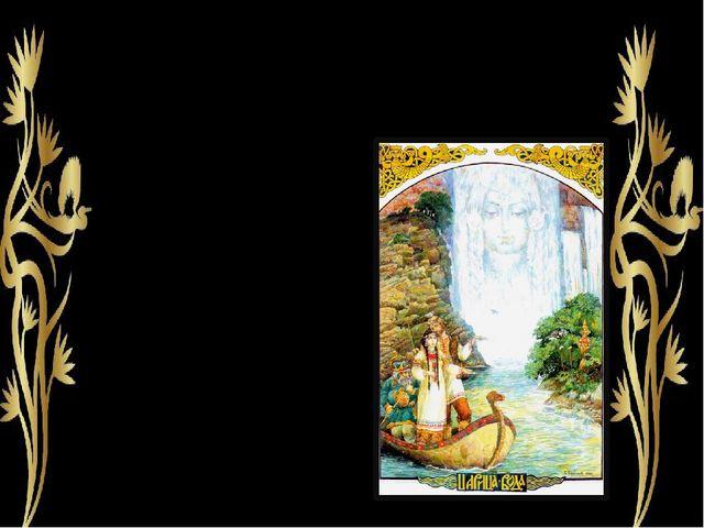 Вода-царица В древние времена вода Считалась кровью Матери Сырой Земли. Вода...