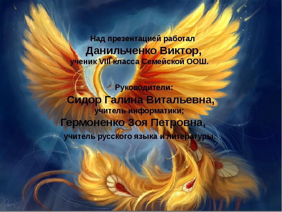 Над презентацией работал Данильченко Виктор, ученик VIII класса Семейской ОО...
