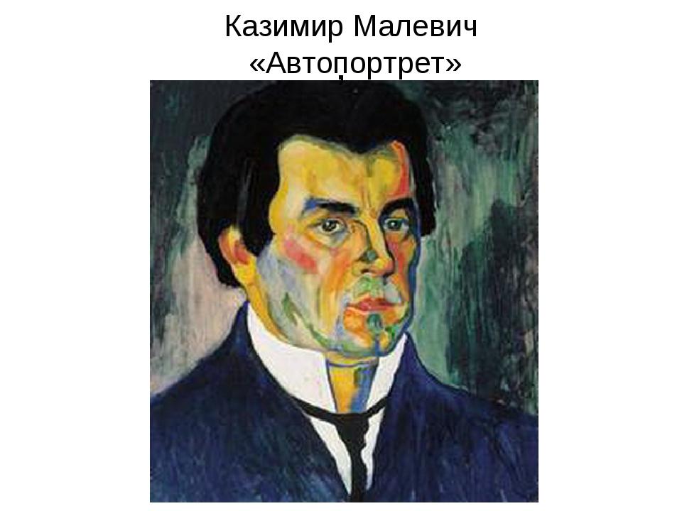 , Казимир Малевич «Автопортрет»