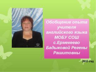 Обобщение опыта учителя английского языка МОБУ СОШ с.Ермекеево Бадыковой Реге