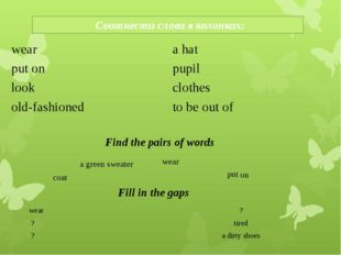 Соотнести слова в колонках: Find the pairs of words wear a green sweater put