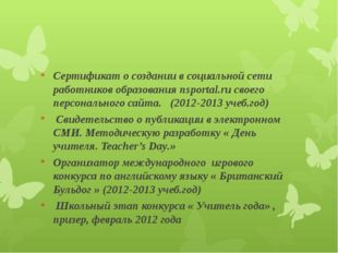 Сертификат о создании в социальной сети работников образования nsportal.ru с