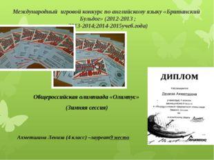 Международный игровой конкурс по английскому языку «Британский Бульдог» (2012