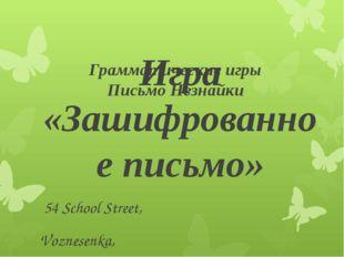 Грамматические игры Письмо Незнайки Игра «Зашифрованное письмо» 54 School St