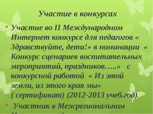 Участие в конкурсах Участие во II Международном Интернет конкурсе для педаго...
