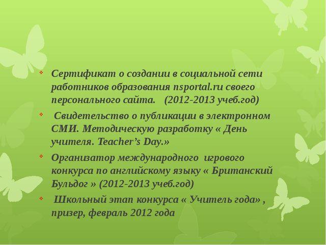 Сертификат о создании в социальной сети работников образования nsportal.ru с...