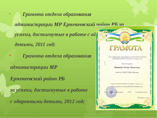 Грамота отдела образования администрации МР Ермекеевский район РБ за успехи...
