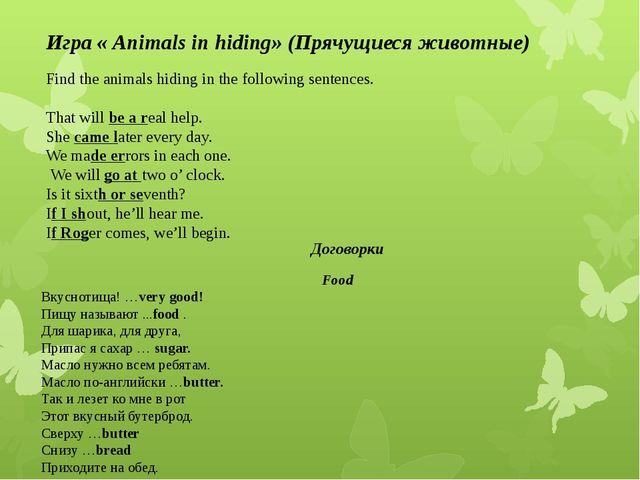 Игра « Animals in hiding» (Прячущиеся животные) Find the animals hiding in th...