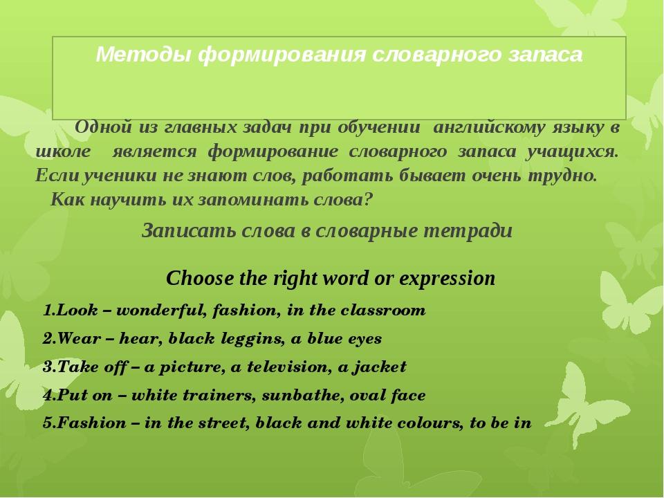 Методы формирования словарного запаса Одной из главных задач при обучении анг...