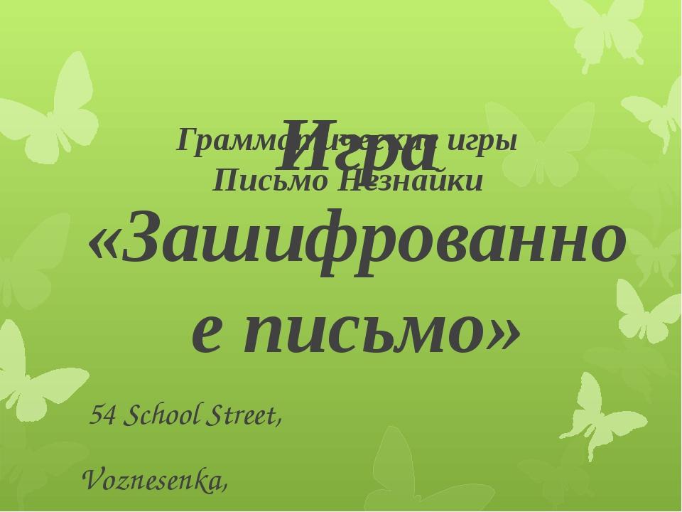 Грамматические игры Письмо Незнайки Игра «Зашифрованное письмо» 54 School St...