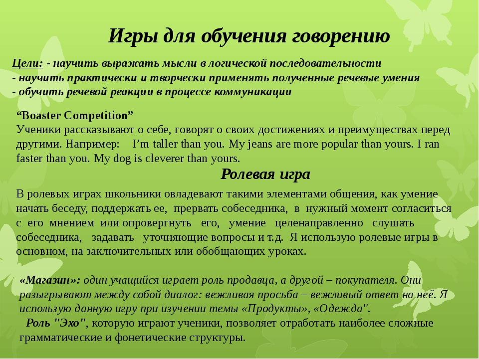 Игры для обучения говорению Цели: - научить выражать мысли в логической после...