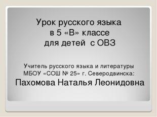 Урок русского языка в 5 «В» классе для детей с ОВЗ Учитель русского языка и